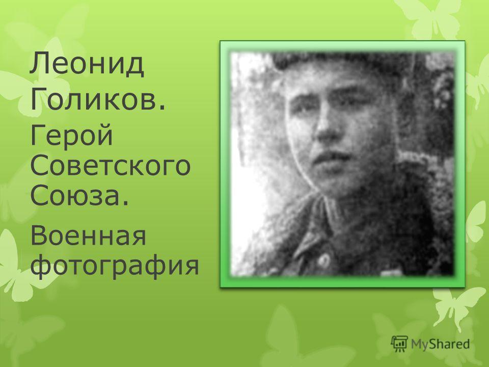 Леонид Голиков. Герой Советского Союза. Военная фотография