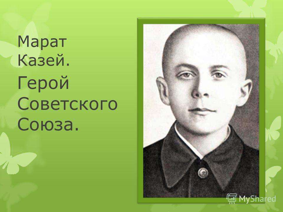 Марат Казей. Герой Советского Союза.