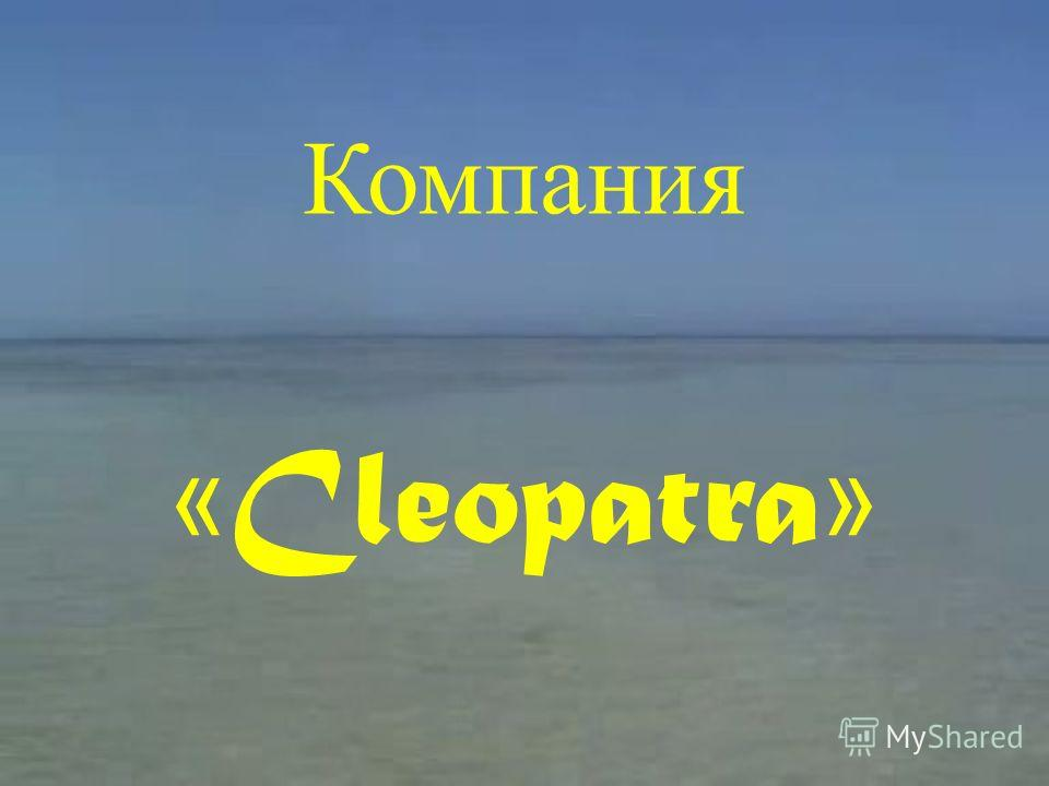 Компания « Cleopatra »