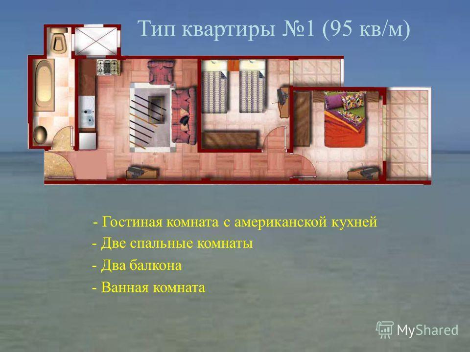 - Гостиная комната с американской кухней - Две спальные комнаты - Два балкона - Ванная комната Тип квартиры 1 (95 кв/м)