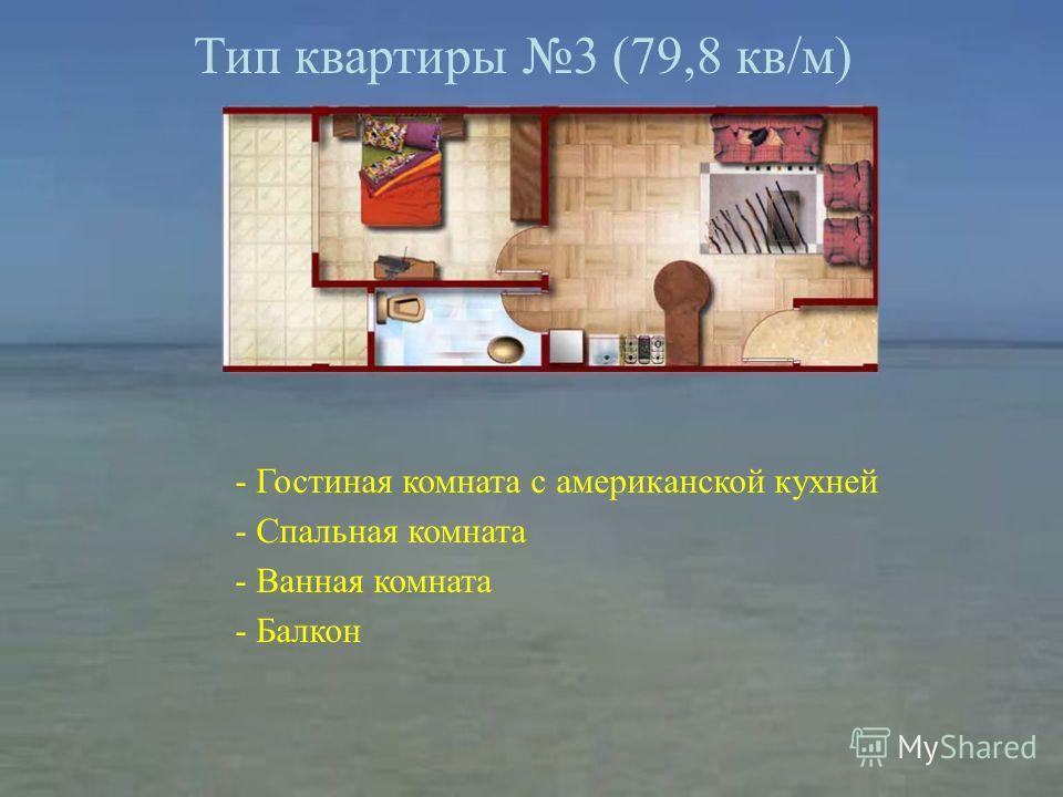 - Гостиная комната с американской кухней - Спальная комната - Ванная комната - Балкон Тип квартиры 3 (79,8 кв/м)