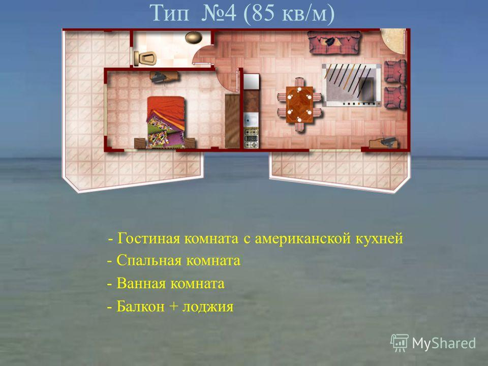 Тип 4 (85 кв/м) - Гостиная комната с американской кухней - Спальная комната - Ванная комната - Балкон + лоджия