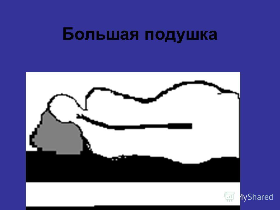 Большая подушка