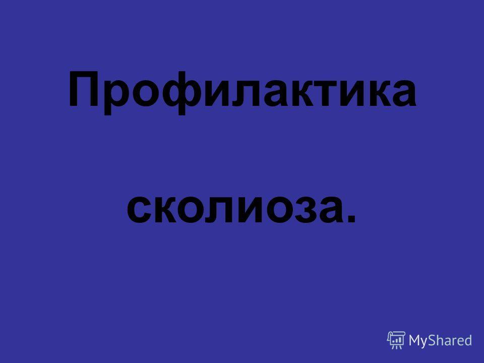 Профилактика сколиоза.