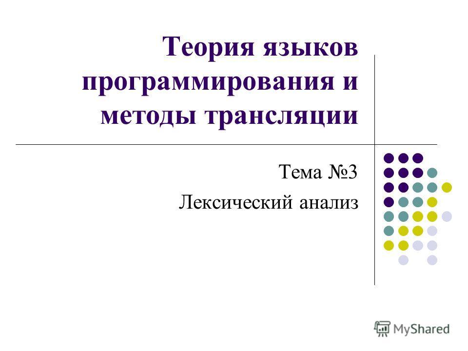 Теория языков программирования и методы трансляции Тема 3 Лексический анализ