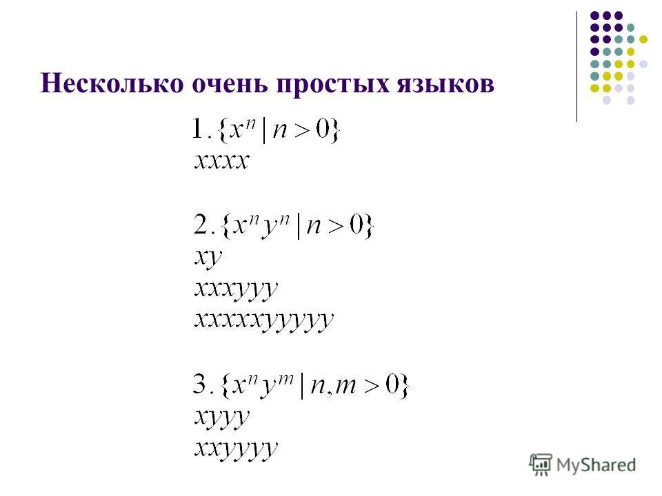 Несколько очень простых языков