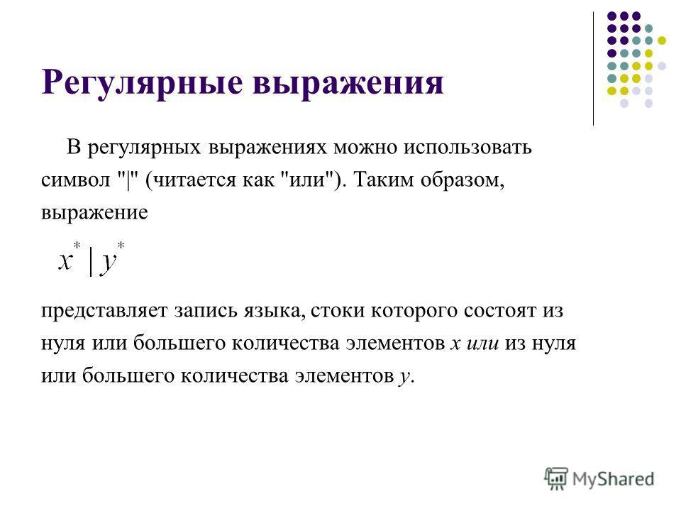 Регулярные выражения В регулярных выражениях можно использовать символ