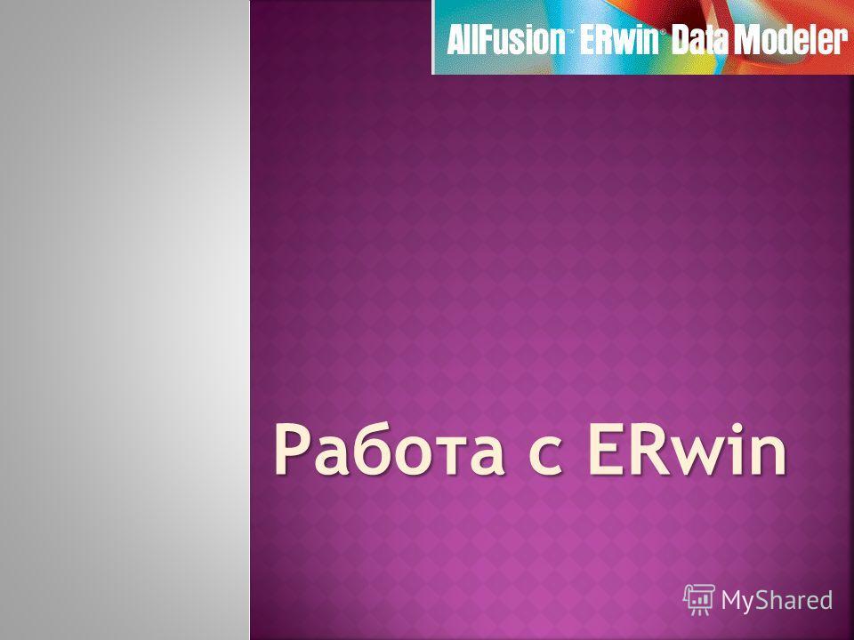 Работа с ERwin