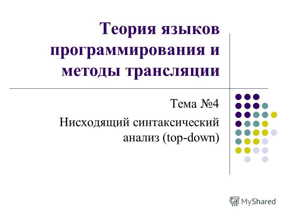 Теория языков программирования и методы трансляции Тема 4 Нисходящий синтаксический анализ (top-down)