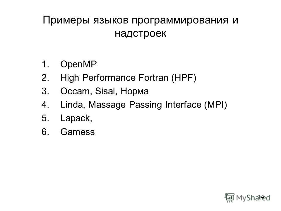 14 Примеры языков программирования и надстроек 1.OpenMP 2.High Performance Fortran (HPF) 3.Occam, Sisal, Норма 4.Linda, Massage Passing Interface (MPI) 5.Lapack, 6.Gamess