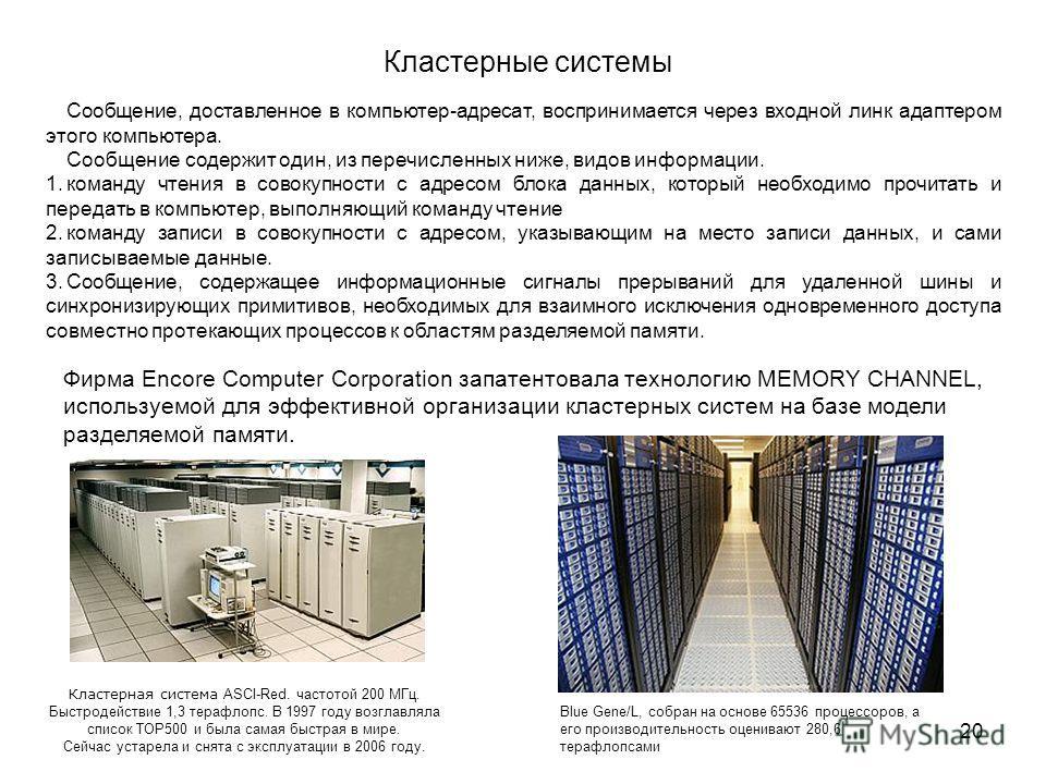 20 Кластерные системы Сообщение, доставленное в компьютер-адресат, воспринимается через входной линк адаптером этого компьютера. Сообщение содержит один, из перечисленных ниже, видов информации. 1.команду чтения в совокупности с адресом блока данных,
