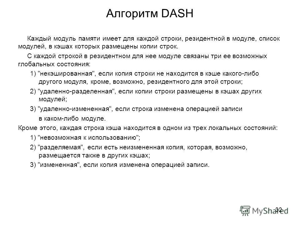 Алгоритм DASH Каждый модуль памяти имеет для каждой строки, резидентной в модуле, список модулей, в кэшах которых размещены копии строк. С каждой строкой в резидентном для нее модуле связаны три ее возможных глобальных состояния: 1)