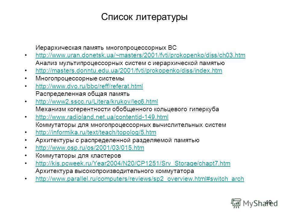 49 Список литературы Иерархическая память многопроцессорных ВС http://www.uran.donetsk.ua/~masters/2001/fvti/prokopenko/diss/ch03.htm Анализ мультипроцессорных систем с иерархической памятью http://masters.donntu.edu.ua/2001/fvti/prokopenko/diss/inde