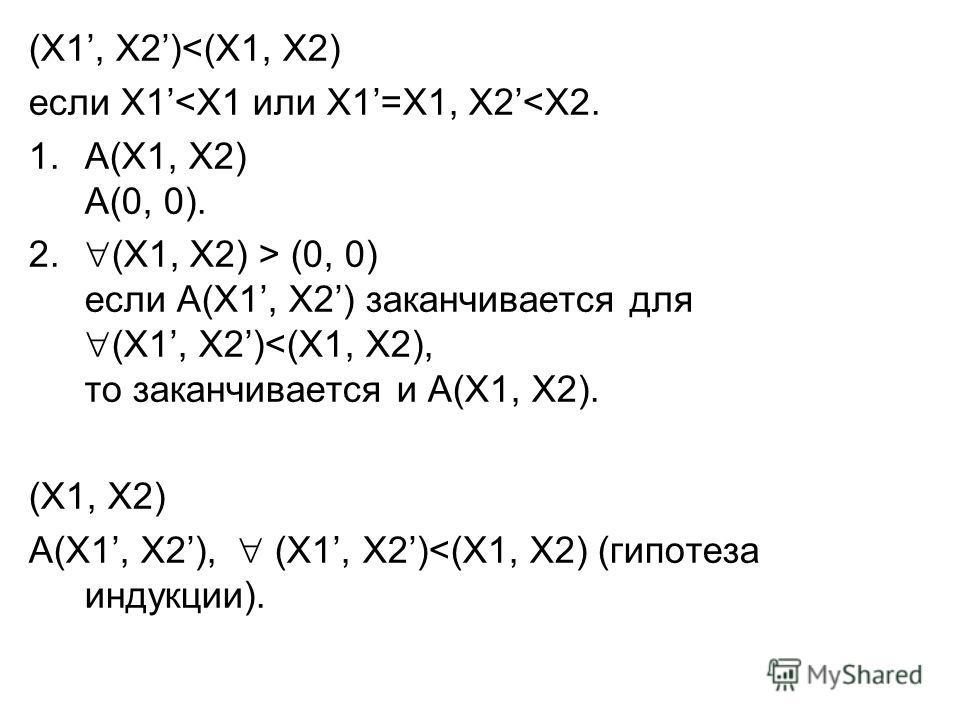 (Х1, X2)