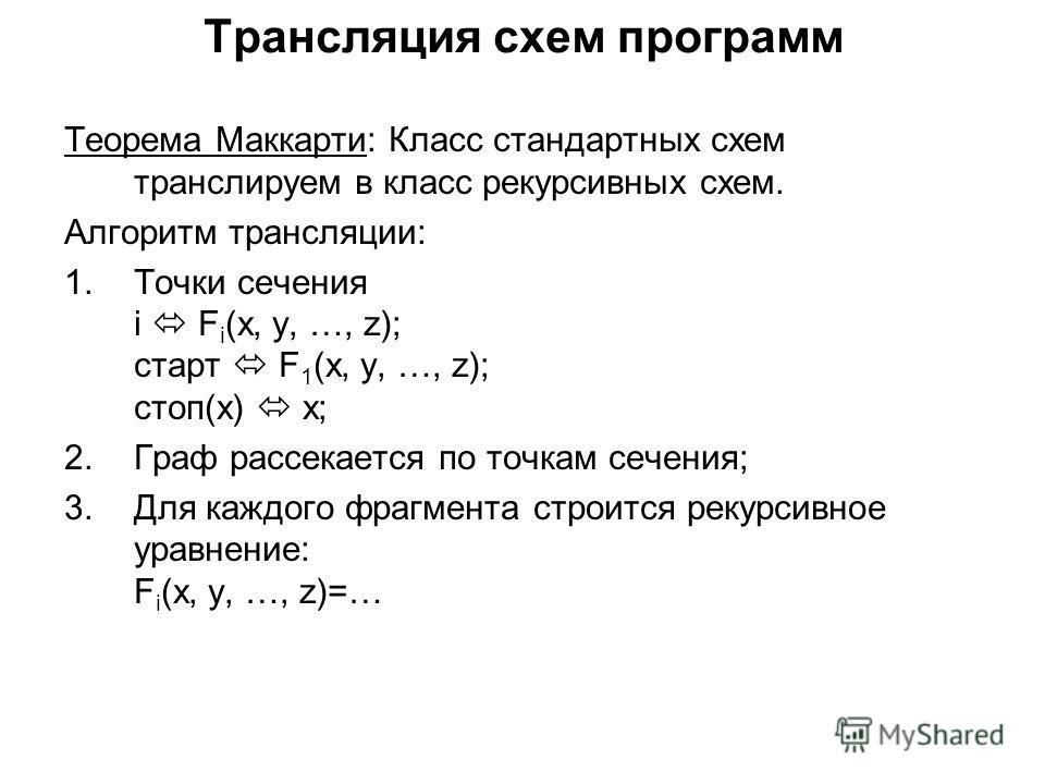 Трансляция схем программ
