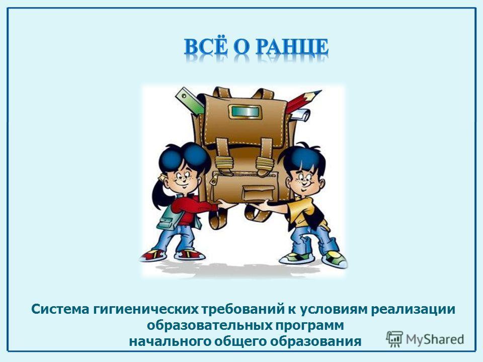 Система гигиенических требований к условиям реализации образовательных программ начального общего образования
