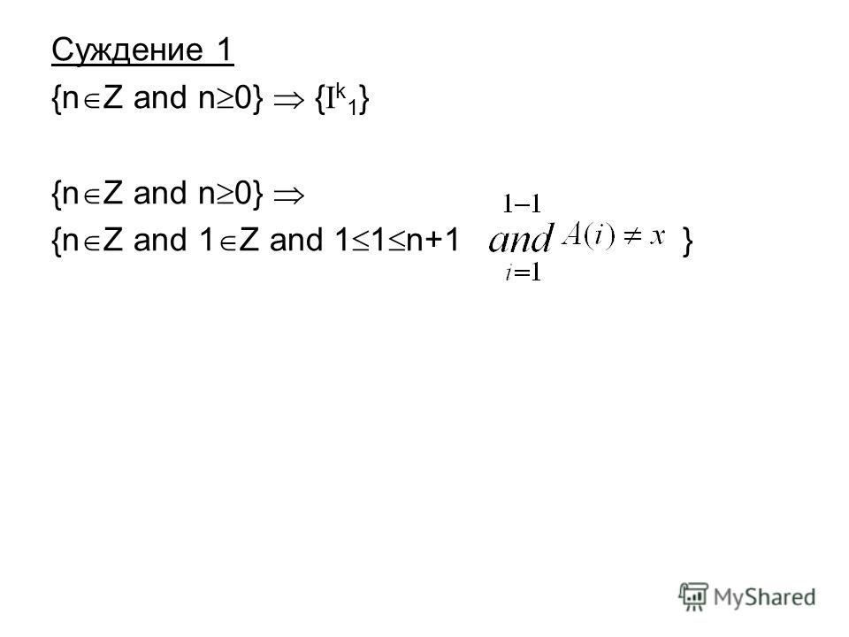 Суждение 1 {n Z and n 0} { I k 1 } {n Z and n 0} {n Z and 1 Z and 1 1 n+1 }