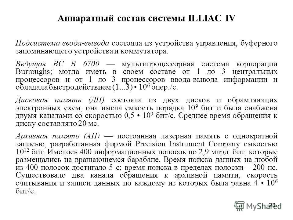 23 Аппаратный состав системы ILLIAC IV Подсистема ввода-вывода состояла из устройства управления, буферного запоминающего устройства и коммутатора. Ведущая ВС В 6700 мультипроцессорная система корпорации Burroughs; могла иметь в своем составе от 1 до