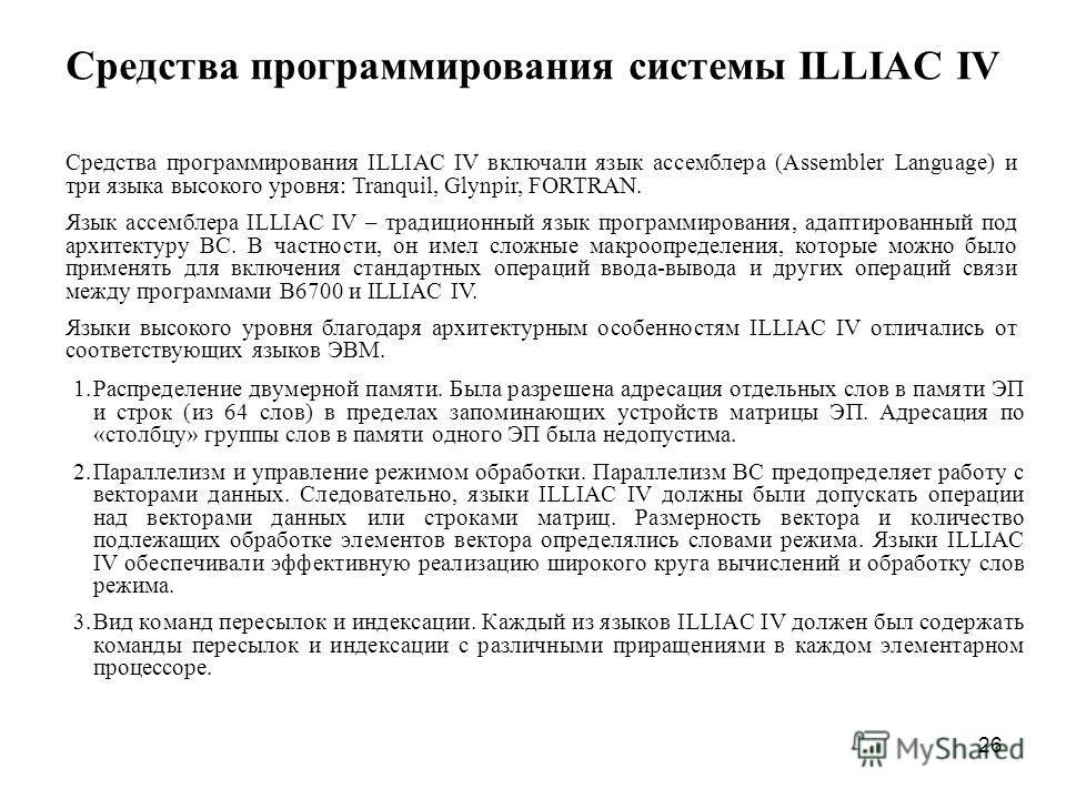 26 Средства программирования системы ILLIAC IV 1.Распределение двумерной памяти. Была разрешена адресация отдельных слов в памяти ЭП и строк (из 64 слов) в пределах запоминающих устройств матрицы ЭП. Адресация по «столбцу» группы слов в памяти одного