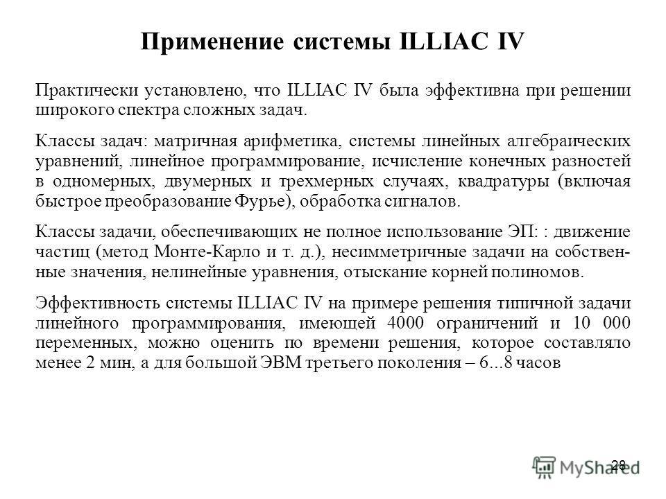 28 Применение системы ILLIAC IV Практически установлено, что ILLIAC IV была эффективна при решении широкого спектра сложных задач. Классы задач: матричная арифметика, системы линейных алгебраических уравнений, линейное программирование, исчисление ко