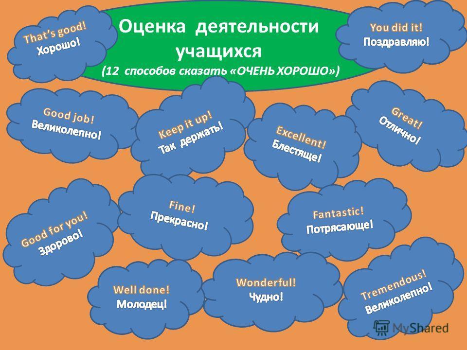 Оценка деятельности учащихся (12 способов сказать «ОЧЕНЬ ХОРОШО»)