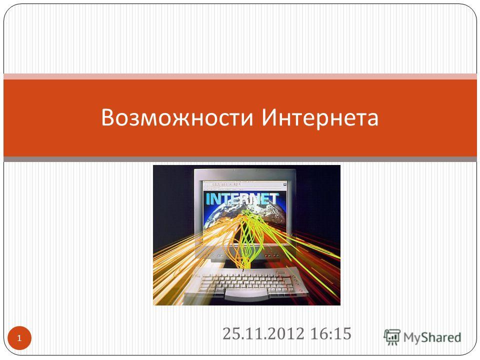 25.11.2012 16:15 Возможности Интернета 1