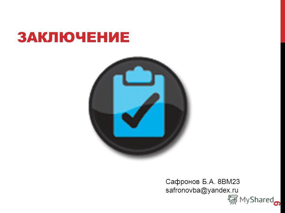 ЗАКЛЮЧЕНИЕ 9 Сафронов Б.А. 8ВМ23 safronovba@yandex.ru