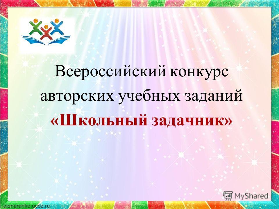 Всероссийский конкурс авторских учебных заданий «Школьный задачник»