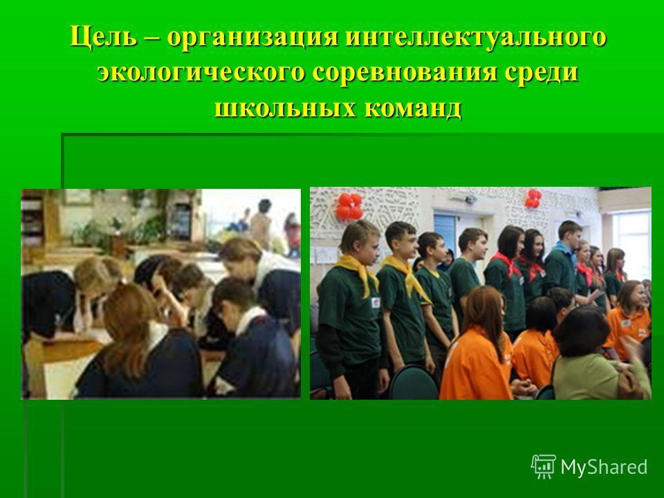 Цель – организация интеллектуального экологического соревнования среди школьных команд
