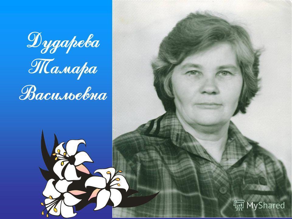 Дударева Тамара Васильевна