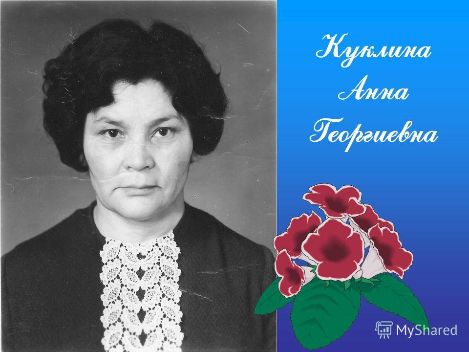 Куклина Анна Георгиевна