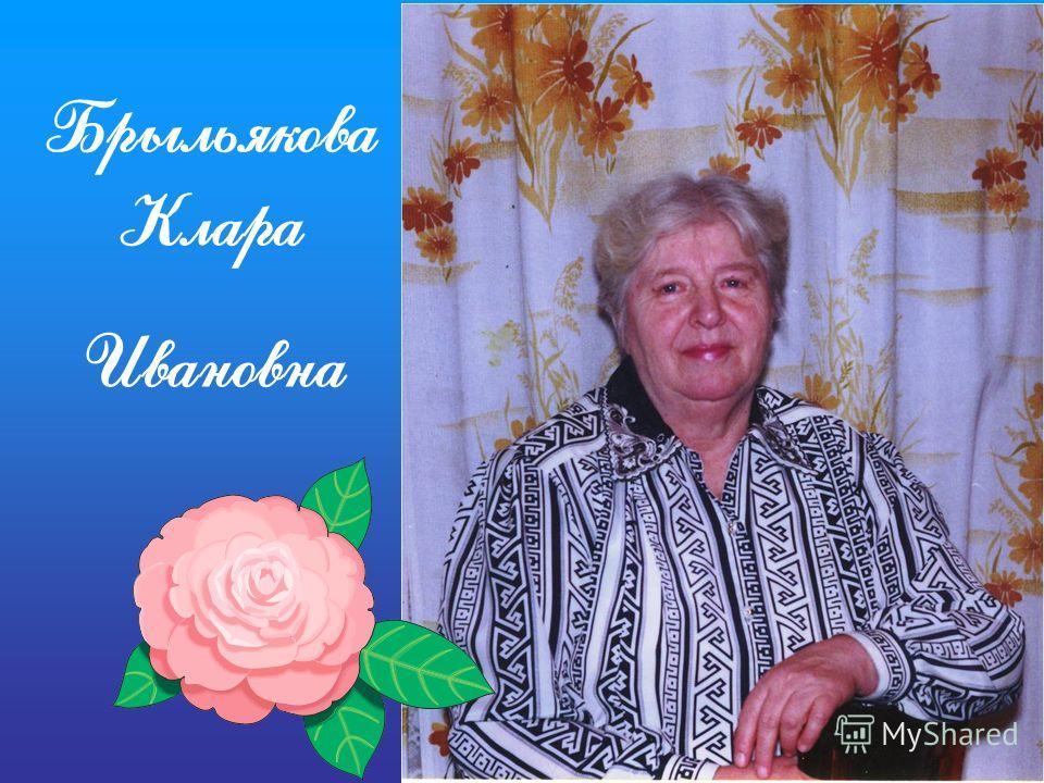 Брыльякова Клара Ивановна