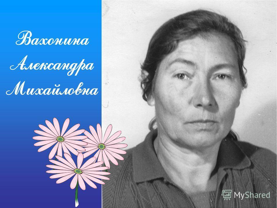 Вахонина Александра Михайловна