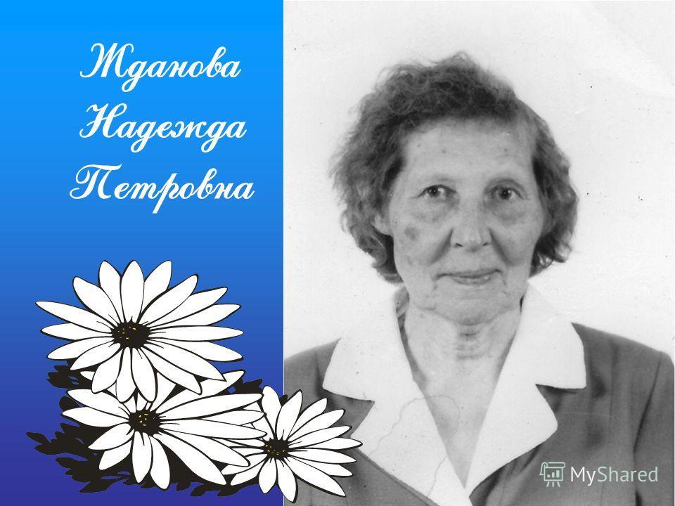 Жданова Надежда Петровна