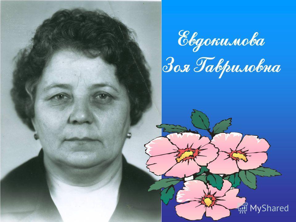 Евдокимова Зоя Гавриловна
