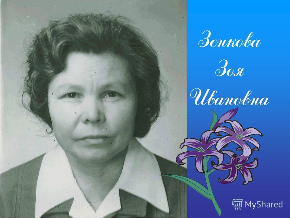 Зенкова Зоя Ивановна