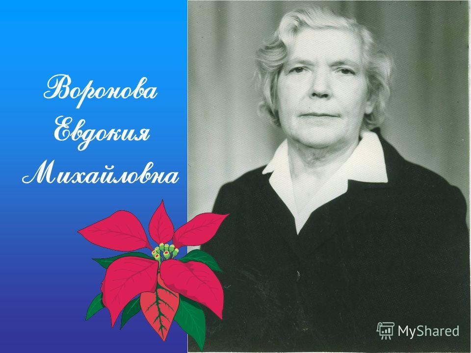 Воронова Евдокия Михайловна