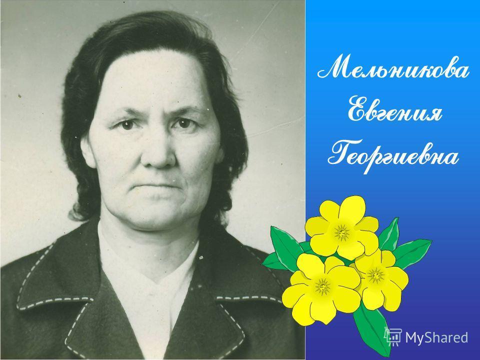Мельникова Евгения Георгиевна