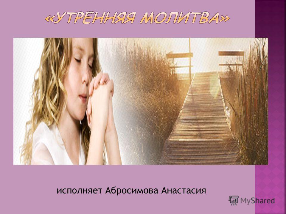 исполняет Абросимова Анастасия