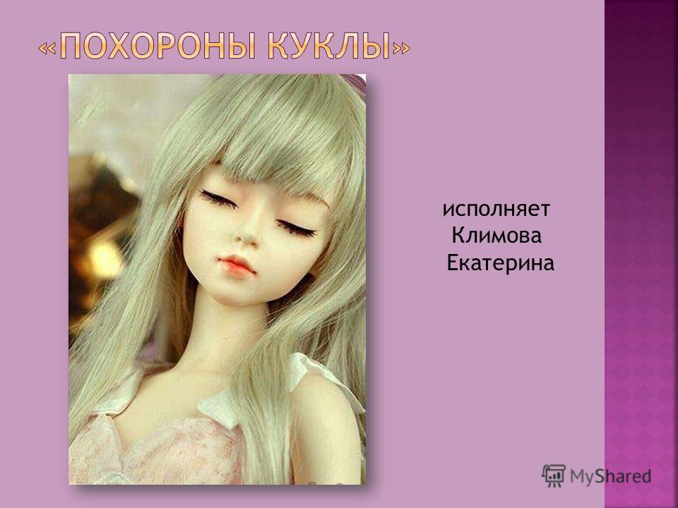 исполняет Климова Екатерина