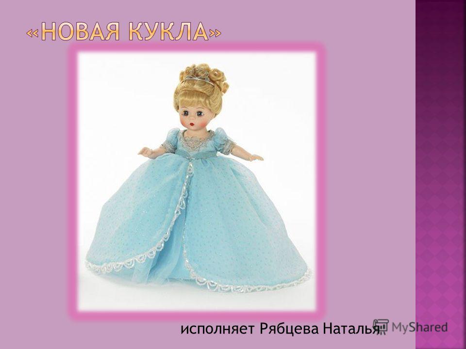 исполняет Рябцева Наталья