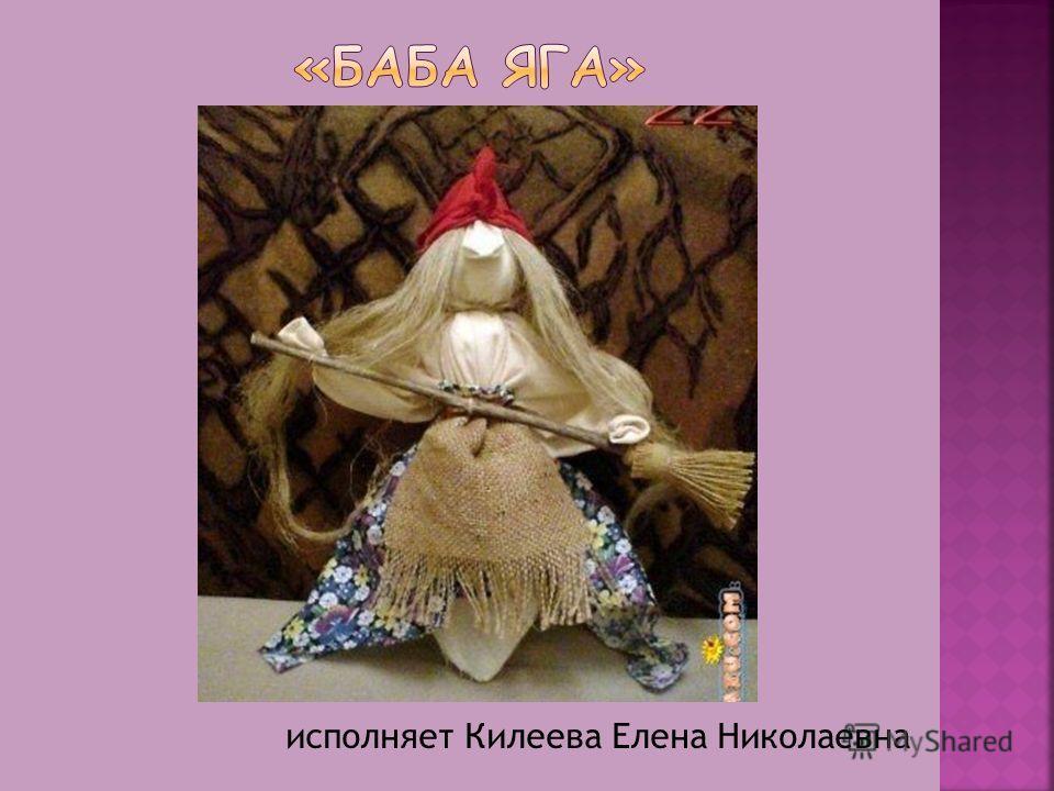 исполняет Килеева Елена Николаевна