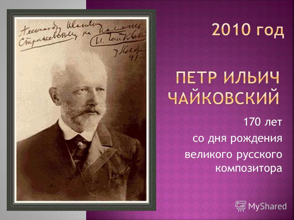 170 лет со дня рождения великого русского композитора