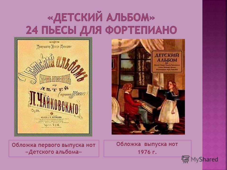 Обложка первого выпуска нот «Детского альбома» Обложка выпуска нот 1976 г.