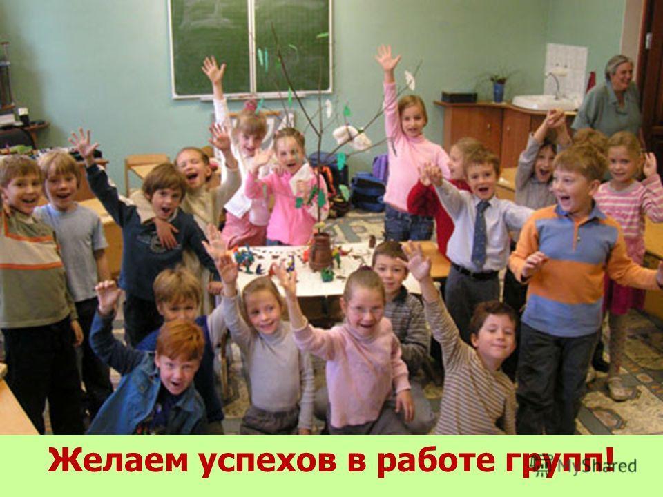Желаем успехов в работе групп!