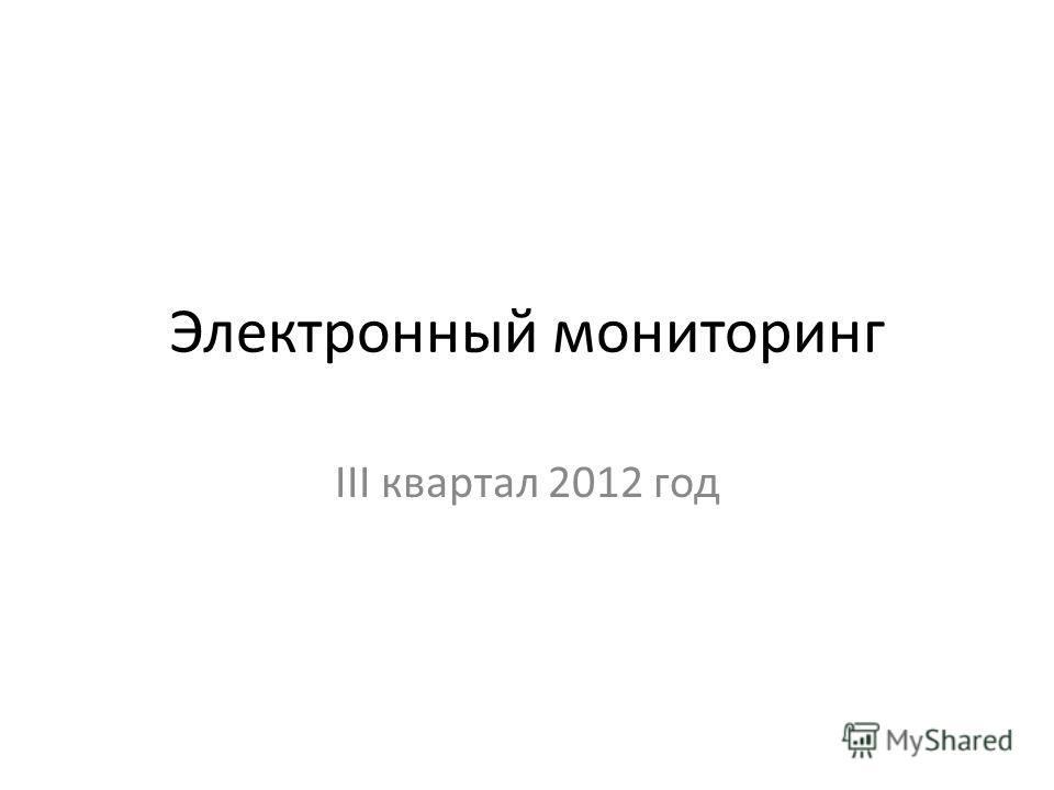 Электронный мониторинг III квартал 2012 год