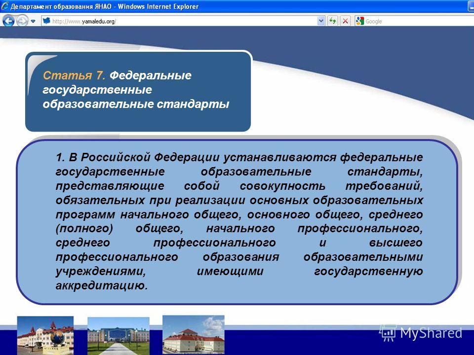 1. В Российской Федерации устанавливаются федеральные государственные образовательные стандарты, представляющие собой совокупность требований, обязательных при реализации основных образовательных программ начального общего, основного общего, среднего