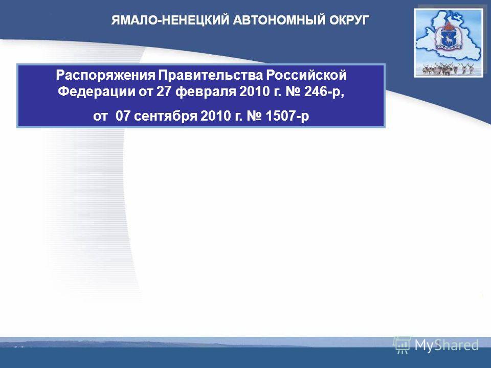 Распоряжения Правительства Российской Федерации от 27 февраля 2010 г. 246-р, от 07 сентября 2010 г. 1507-р