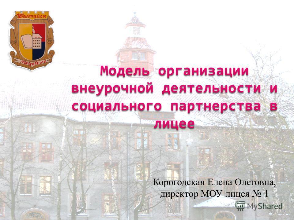 Корогодская Елена Олеговна, директор МОУ лицея 1