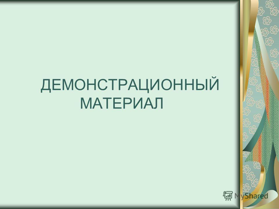 ДЕМОНСТРАЦИОННЫЙ МАТЕРИАЛ